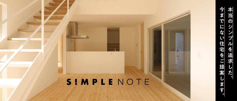 SIMPLE NOTE 本当のシンプルを追求した、 今までにない住宅をご提案します。 パターン2