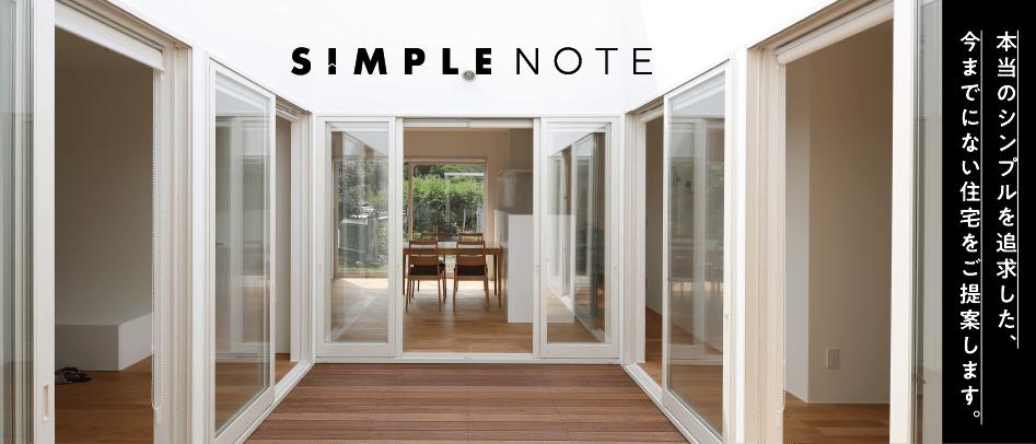 SIMPLE NOTE 本当のシンプルを追求した、 今までにない住宅をご提案します。 パターン3